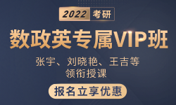 22考研数政英vip