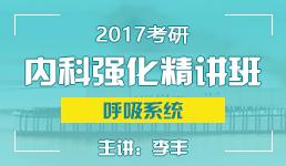 2017考研内科强化呼吸系统-李丰