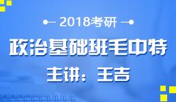 2018考研政治基础班毛中特-王吉