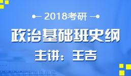 2018考研政治基础班史纲-王吉