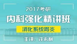 2017考研内科消化系统胃炎 -许永利