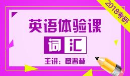 2018考研英语词汇—章晋林