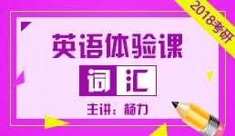 2018考研英语词汇精讲—杨力