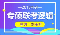 2018考研专硕联考逻辑— 刘玉芳