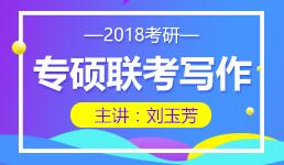2018考研专硕联考写作—刘玉芳