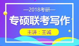 2018考研管理类联考写作—王诚