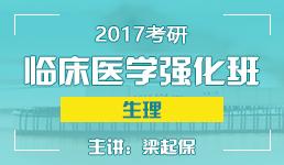 2017考研临床医学生理--梁起保