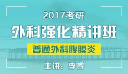 2017考研外科强化普通外科腹膜炎-李睿