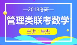 2017考研管理类联考数学—朱杰