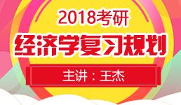 2018考研经济学复习规划(框架结构)—王杰