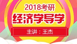 2018考研经济学导学