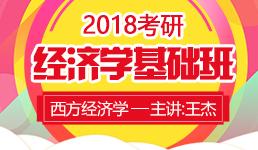 2018考研经济学基础班西方经济学--王杰