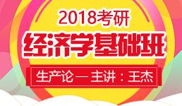 2018考研经济学基础班生产论—王杰