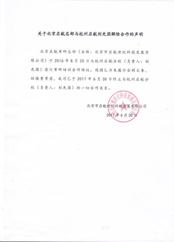北京启航总部与杭州启航刘先国解除合作的声明