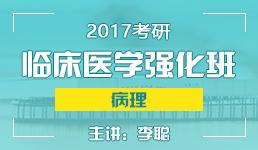 2017考研临床医学强化班病理-李聪