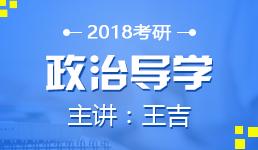 2018考研政治导学马