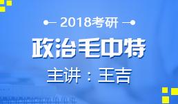 2018考研政治毛中特-王吉