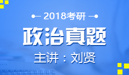 考研政治真题—刘贤