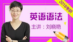 2018考研英语语法—刘晓艳
