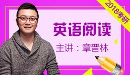 2018考研英语阅读—章晋林