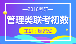 2018考研管理类联考初数—廖家斌