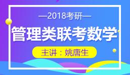 2017考研经济类联考数学—姚唐生
