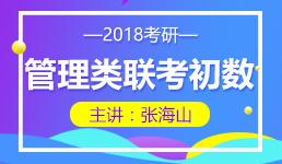 2018考研专硕联考初数—张海山