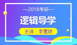 2018考研逻辑导学—李雪娇