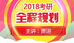 2018考研全程规划讲座-贾诩