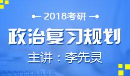 2018考研政治复习规划