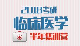 2018考研西医半年营(英语+西医)