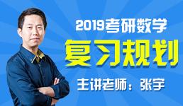 2019考研数学复习规划(上)