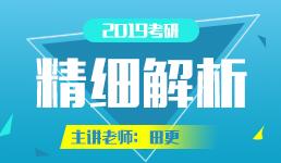 2019考研精细化解析(上)
