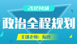 2019考研政治全程规划(中)