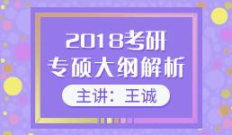 2018考研专硕大纲解析