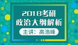 2018 考研政治大纲解析