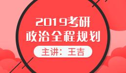 2019考研政治全程规划(下)