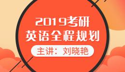 2019考研英语全程复习规划(上)