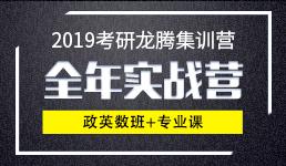 2019考研全年实战营全科(政英数+专业课)含暑期实战