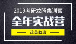 2019考研全年实战集训营-政英数班(含暑期实战营)