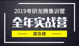 2019考研全年实战集训营-政治班(含暑期实战营)