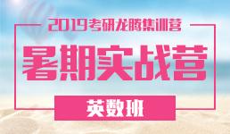 2019考研暑期实战营-英数班