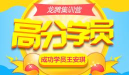 启航考研成功学员:王安琪