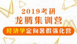 2019考研经济学定向暑期集训营全科