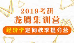 2019考研经济学定向秋季集训营全科