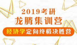 2019考研经济学定向考前决胜营全科