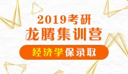 2019考研经济学定向营协议班