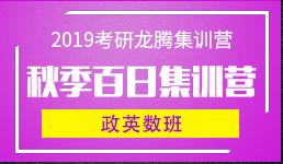 2019考研秋季百日集训-政英数班