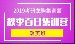 2019考研秋季百日集训-政英班