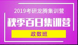 2019考研秋季百日集训-政数班